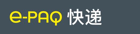 e-PAQ_Elite_快递