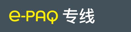 e-PAQ_Select_专线
