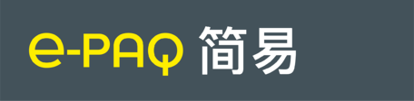 e-PAQ_Standard_简易