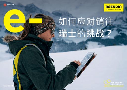CN Ebook Challenges Switzerland Cover