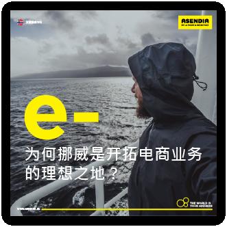 CN Ebook Destination Norway Guide