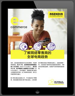 CN Ebook Global ecommerce trends for online retailers
